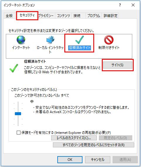 3f5c8497b8 ④WEB サイトに「https://www2.click365-system.com」が登録されていることを確認し、「閉じる」→「OK」の順でクリック。